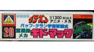 完成品208●ギド・マック 1/1550SCALE イデオン旧キット●(2017年4月中旬制作)