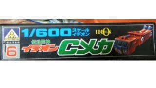 完成品209●Cメカ 1/600SCALE イデオン旧キット●(2017年4月下旬制作)