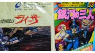 所有ゲームソフト紹介6●PC-8801(小西六エニックス フロッピーディスク)