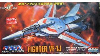完成品70●ファイターVF-1J 1/170●ARII マクロス旧キット(2015年 2月上旬制作)●