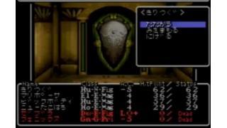 ウィザードリィ日記7(SFC ウィザードリィI・II・III)