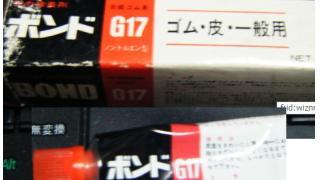 片付け日記2⃣木工用ボンドで貼りなおす。模型屋で買ったゴムボンド