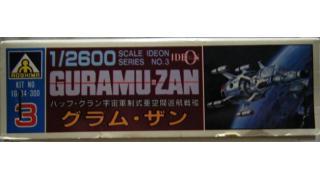 完成品232●グラム・ザン 1/2600 SCALE イデオン旧キット●(2018年 2月下旬制作)●