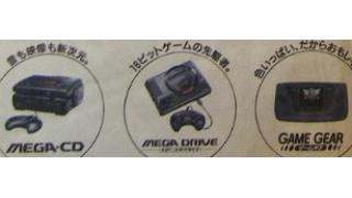 片付け日記●新聞広告を見る②メガドライブ編