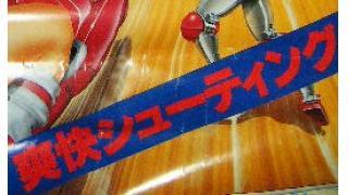 五大家宝 其の一●アーケードゲームのポスター 1989 ナムコ namco