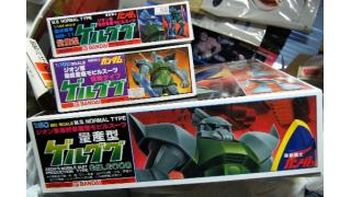 買い物(模型・ゲーム・量産型ゲルググ) 2014/11/30