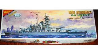 完成品51●戦艦ビスマルク 走らせて楽しむ30cmシリーズNo.3(2014年10月上旬制作)●