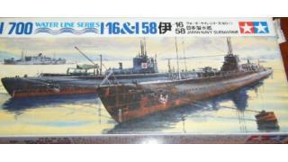 完成品49●伊16 伊58 日本潜水艦 1/700●ウォーターラインシリーズNO.72(2014年9月下旬制作)●