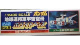 完成品88●ホワイトベース 1/2400 SCALE 旧キット●(2015年 7月下旬制作)●