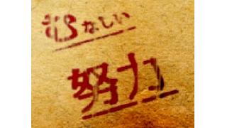むなしい努力の世界観考察(ネタバレ!)