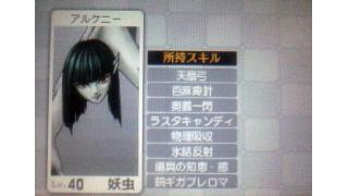 アルケニーちゃんVer.2.0(メガテンⅣプレイ日記20130706)