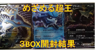 めざめる超王(XY10)3box開封結果【ポケモンカード】