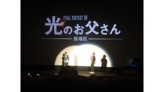 劇場版 FF14光のお父さん × 出張吉P散歩 in 日比谷