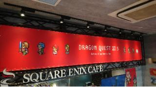 ドラクエ11S × スクウェアエニックスカフェ東京 9.27-12.13