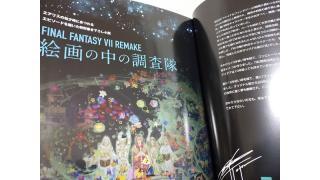 FINAL FANTASY VII REMAKE 小説『絵画の中の調査隊』