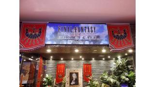 【FF14】エオルゼアカフェ in 横浜 前期