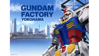 【動くガンダム】GUNDAM FACTORY YOKOHAMA 開催概要発表会