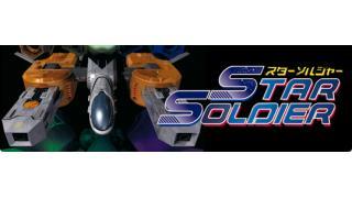 【PSP】STAR SOLDIER スターソルジャー:ゲーム配信