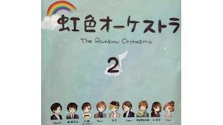「みんなのうた」が紡いだ歌うロボットの物語 -虹色オーケストラ~少年と魔法のロボット~ レポート-