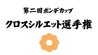 第二回ポンデカップ コンテスト部門編