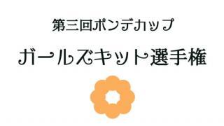 第三回ポンデカップ 作品紹介 1
