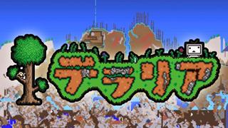 テラリア(PS3版)のマップを全部埋めて一つの画像につなげてみました(゚д゚;)