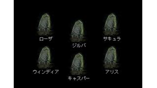 天使(エンジェル)たちのウィザードリィ#1 狂王の試練場 クリア