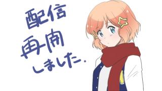 【おしらせ】ゲーム配信再開