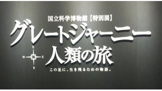 上野の科学博物館に行ってきた。