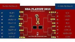 NBA観戦記[2013/05/01]
