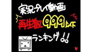 【発掘】実況プレイ動画再生数999以下ランキング2013年7月