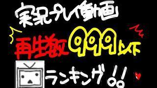 【発掘】実況プレイ動画再生数999以下ランキング2013年8月