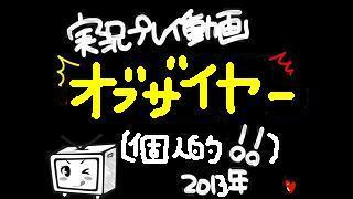 【発掘】JOTY2013 実況プレイ動画オブザイヤー