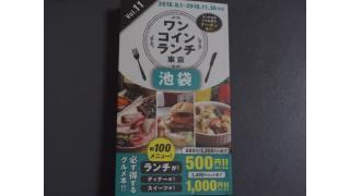 「ワンコインランチ東京池袋版VOL.11」絶賛発売中!!