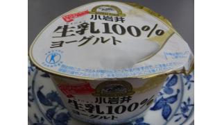 「小岩井 生乳(なまにゅう)100%ヨーグルト」~特定保健用食品(トクホ)~
