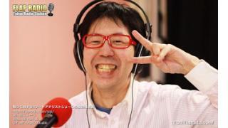FLAP RADIO(インターネットラジオ)にて第26回「知って得する!!フードアナリストじょーじの食の知恵袋」が絶賛公開中!!