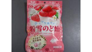 「粉雪のど飴(パイン株式会社)」 at セブンイレブン