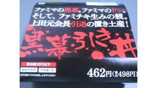 「黒幕引き丼」at ファミリーマート ~2017年5月23日発売~