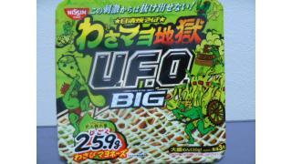 「日清焼きそば わさマヨ地獄 U.F.O. BIG」at ファミリーマート