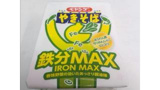 """「ペヤング焼きそば """"鉄分MAX""""」"""