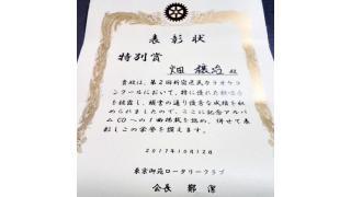 第2回新宿区民カラオケコンクールにて、 特別賞を受賞!!