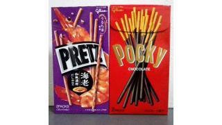 11月11日は、 ポッキー&プリッツの日