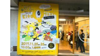 """北九州フェス in 東京に行ってきました""""柏木由紀さんトークショー、北九州市漫画ミュージアム、門司のバナナたたき売り、ネジチョコ"""""""