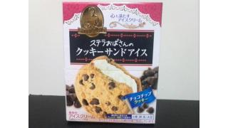 「ステラおばさんのクッキーサンドアイス」at セブンイレブン