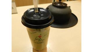"""「オチャバ """"緑茶ロイヤルミルクティー(大)""""」新宿ルミネエスト店"""