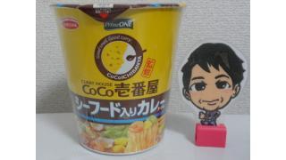 カップ麺「CoCo壱番屋 シーフード入りカレーヌードル」