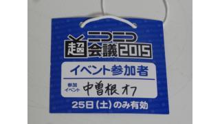 """ニコニコ超会議2015 オープニングセレモニー """"中曽根OFF""""に参加"""