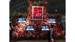 ニコニコ超会議2015 中曽根OFF映像