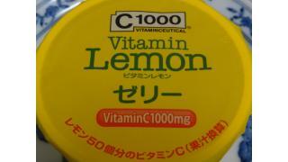 ゼリー「C1000 ビタミンレモンゼリー」