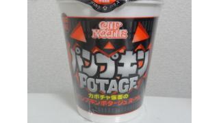 """カップ麺「日清カップヌードル """"パンプキンPOTAGE""""」~ハロウイン限定商品~"""